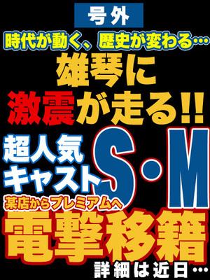 編集部ニュース「本日、雄琴に激震が走る!?」