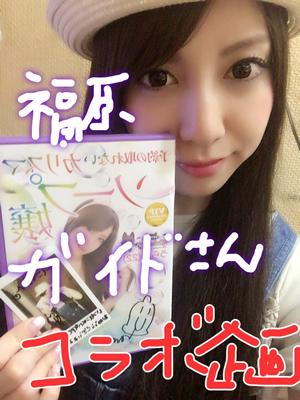 編集部ニュース「「にゃんパイア」×「福原ガイド」スペシャルコラボ企画!」