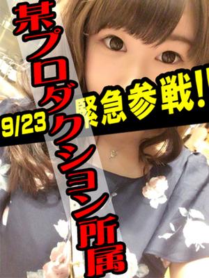 編集部ニュース「本日限定!?AV女優が雄琴マキシムに緊急参戦!!」