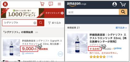 アマゾン・楽天販売価格