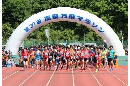 第39回高岡万葉マラソン