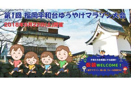 第2回 福岡平和台ゆうやけマラソン