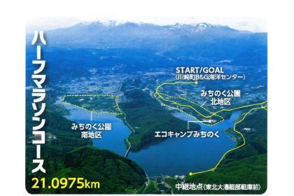 川崎レイクサイドマラソン2019