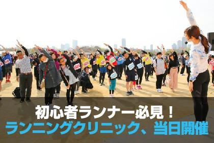 第3回大阪服部緑地ハーフマラソン