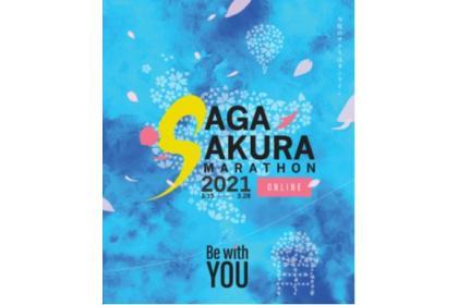 さが桜マラソン2021オンライン~Be with YOU~【ファンラン/累積距離チャレンジ】