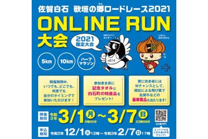 佐賀白石 歌垣の郷ロードレース2021 ONLINE RUN大会【10km】