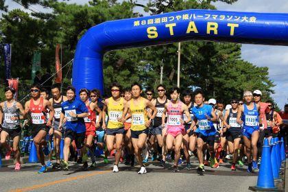 【開催中止】第10回湊酒田つや姫ハーフマラソン