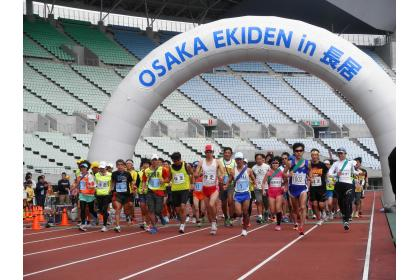 OSAKA EKIDEN in 長居 兼 第24回全国視覚障がい者駅伝大会