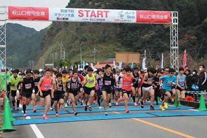 維新の里 萩城下町マラソン2021