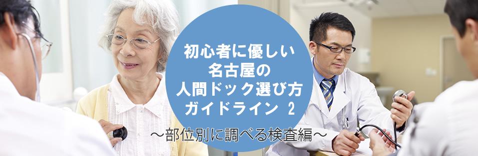 初心者に優しい名古屋の人間ドック選び方ガイドライン2 〜部位別に調べる検査編〜
