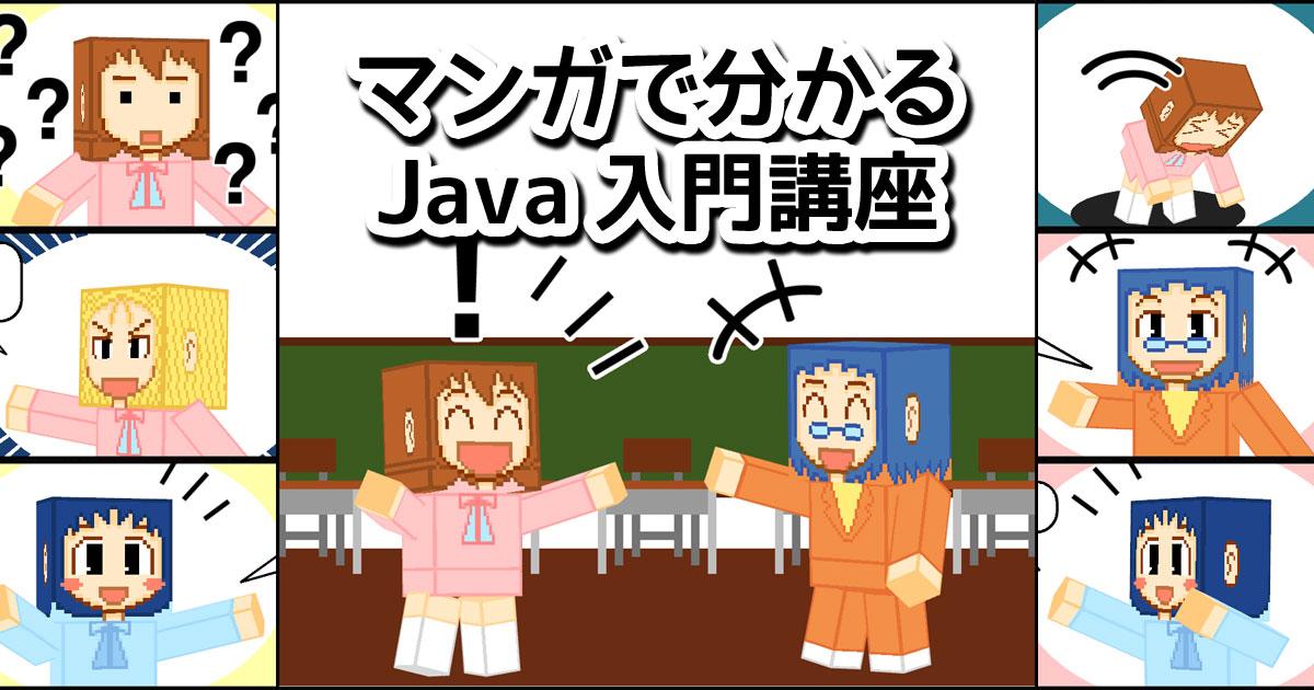 マンガで分かる Java入門講座 - マンガPG
