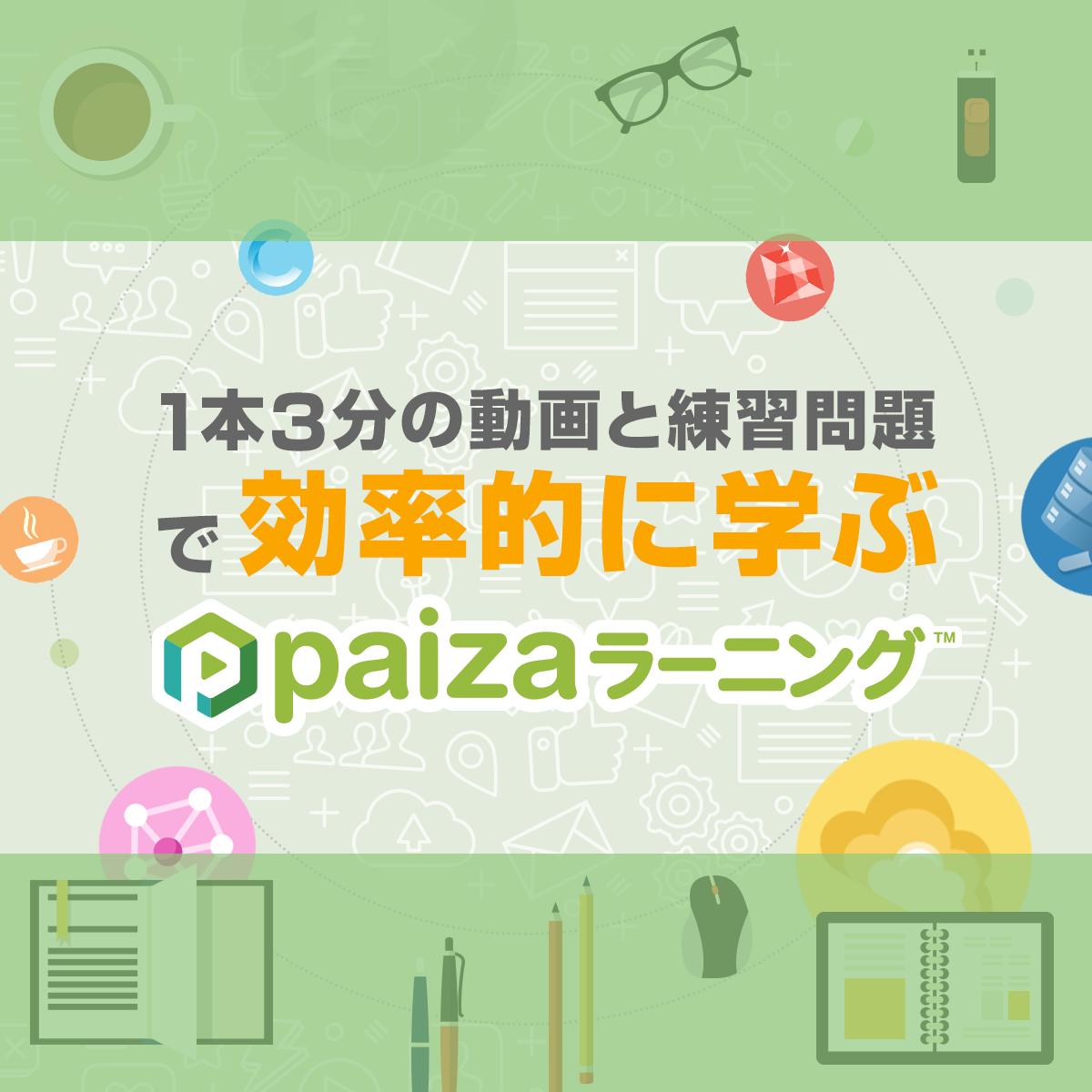 初心者でも楽しく学べるプログラミング入門サービス | paizaラーニング