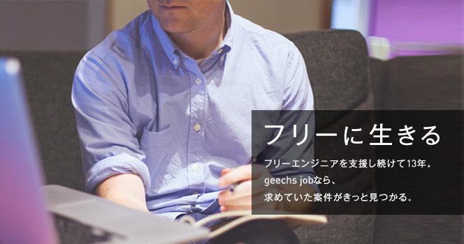 フリーランスITエンジニアの案件・求人情報サイトは【geechs job(ギークスジョブ)】