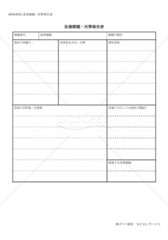 改善課題・対策報告書用紙|テンプレートのダウンロードは【書式の王様】