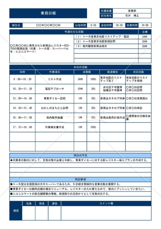 Excelで作るA41枚の業務日報|テンプレートのダウンロードは【書式の王様】