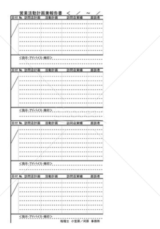 営業活動計画書兼報告書|テンプレートのダウンロードは【書式の王様】