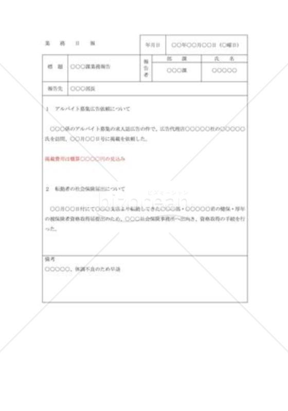 業務日報008|テンプレートのダウンロードは【書式の王様】