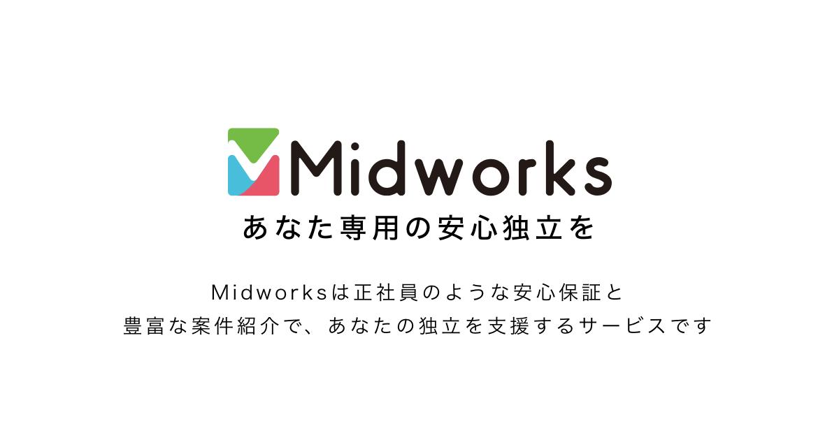 フリーランス求人 【Midworks】 | フリーランス求人 【Midworks】 | 安心保障がついたエンジニア独立をはじめよう