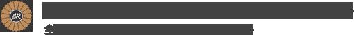 受験資格・事前確認|社会保険労務士試験オフィシャルサイト