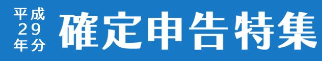 平成29年分 国税庁|確定申告特集