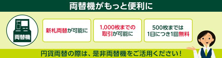 円貨両替 : 三井住友銀行