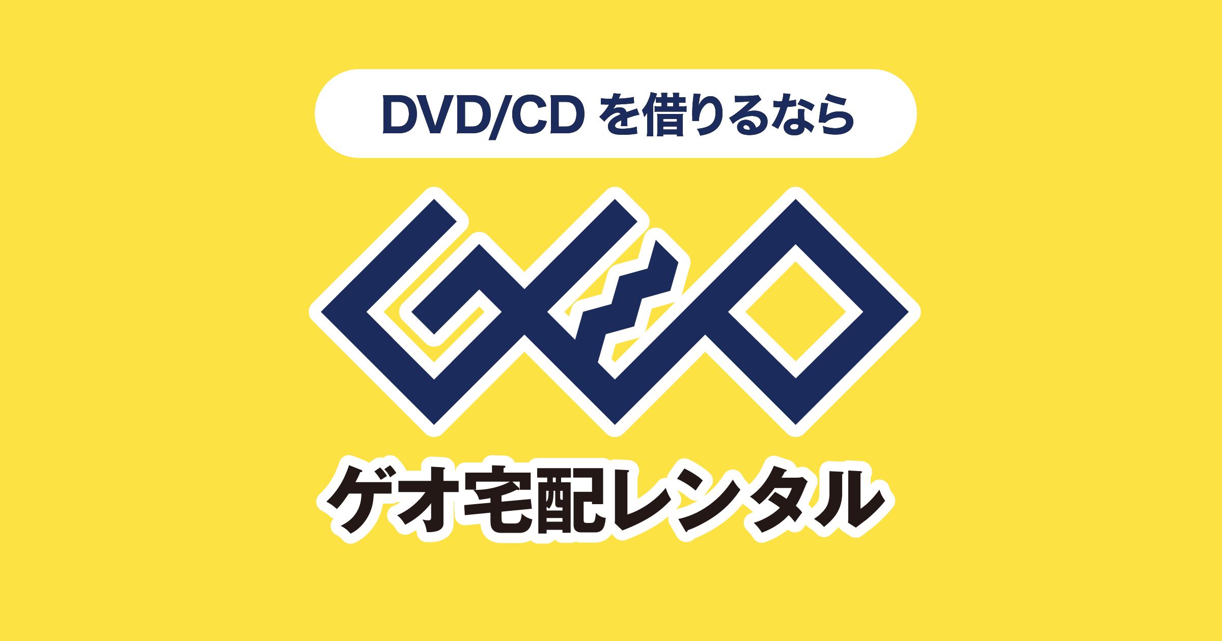 ゲオの宅配DVDレンタル(洋画・邦画・海外ドラマ) | 映画の宅配DVDレンタルならGEO