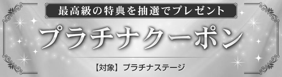プラチナクーポン|d POINT CLUB