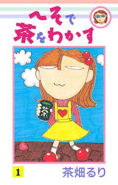 へそで茶をわかす(1) - 漫画(マンガ)・無料試し読み・電子書籍   BookLive!