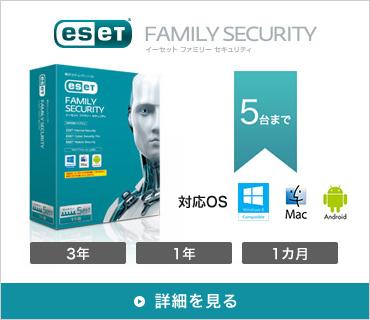 ウイルス対策のESETセキュリティ ソフトウェア シリーズ