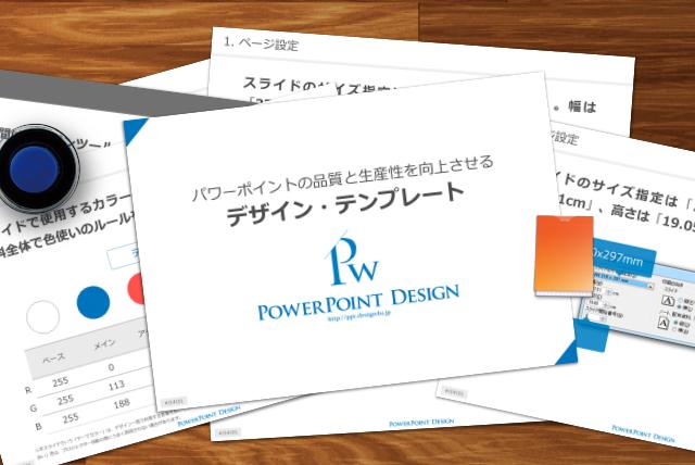 パワーポイントの品質と生産性を向上させるデザイン・テンプレート|PowerPoint Design