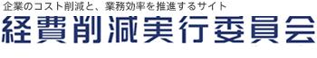 企画書テンプレート 手順マニュアル | ビジネス書式テンプレート【経費削減実行委員会】