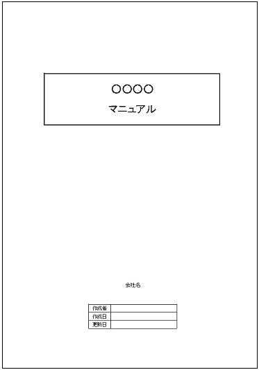 マニュアルテンプレート - エクセルのひな形を無料ダウンロード
