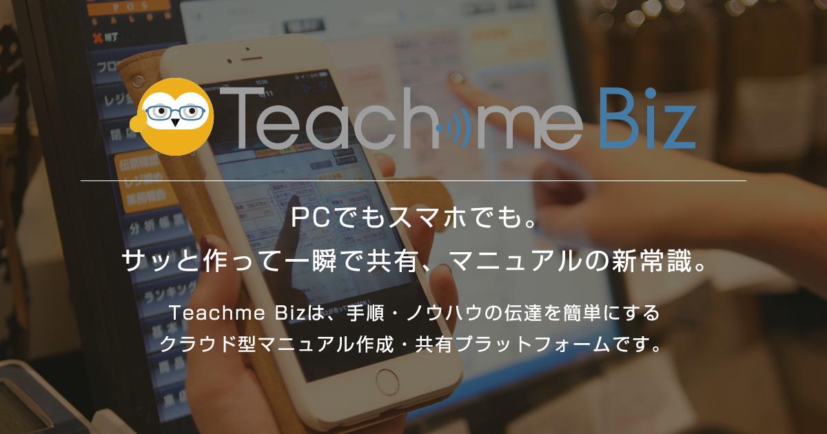 マニュアル作成ツール Teachme Biz|クラウドで管理・共有もかんたん