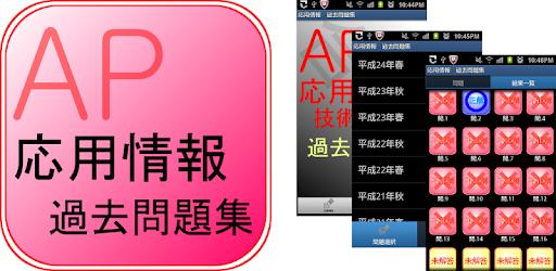 応用情報技術者試験 過去問題集 - Apps on Google Play