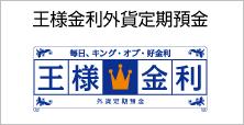 外貨預金の商品ガイド | 東京スター銀行