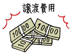 不動産売却時の譲渡費用とは | SUUMO不動産売却マニュアル