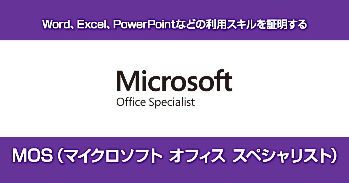 MOS公式サイト-マイクロソフト オフィス スペシャリスト