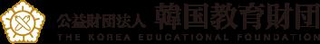 韓国語能力試験 | 韓国教育財団