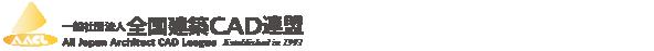 【建築CAD検定試験】AACL-(社)全国建築CAD連盟