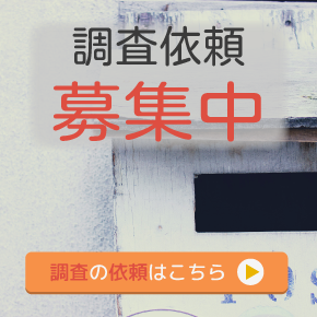 blog_inquiry_banner