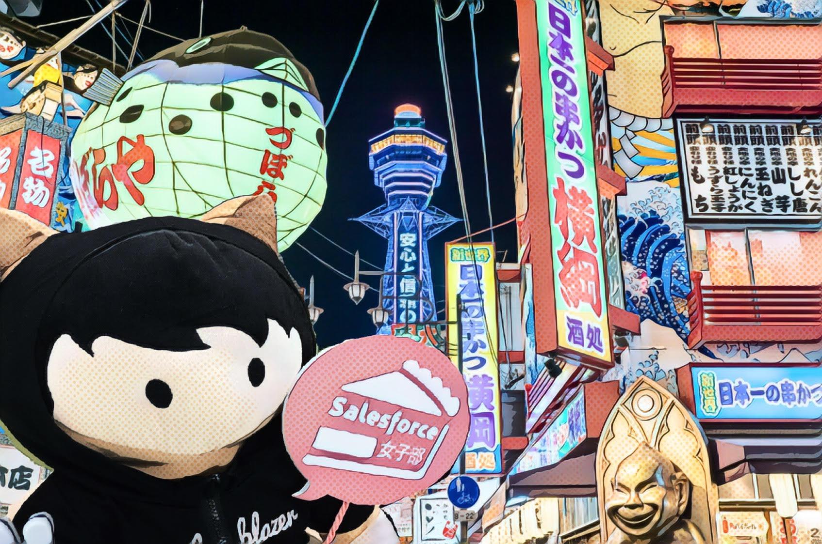 Salesforce女子部 〜大阪編〜 #2