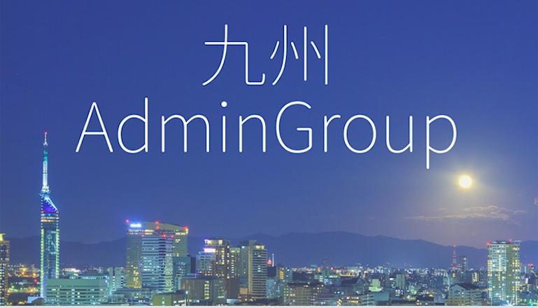 九州AdminGroup
