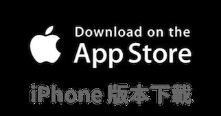 App Store 下載