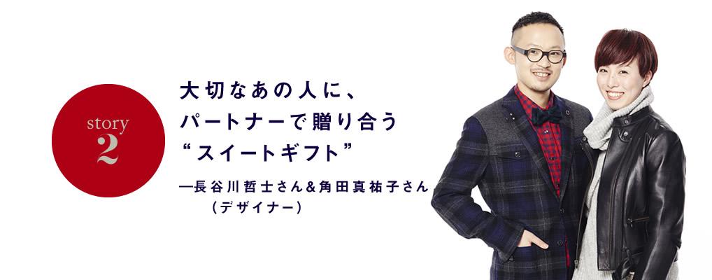 """大切なあの人に、パートナーで贈り合う""""スイートギフト""""――長谷川哲士さん&角田真祐子さん(デザイナー)"""