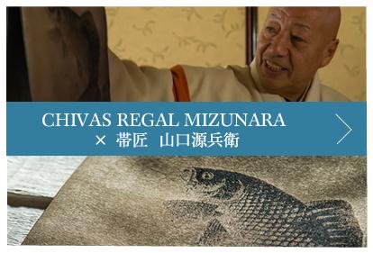 "CHIVAS REGAL ""MIZUNARA"" × 帯匠  山口源兵衛"