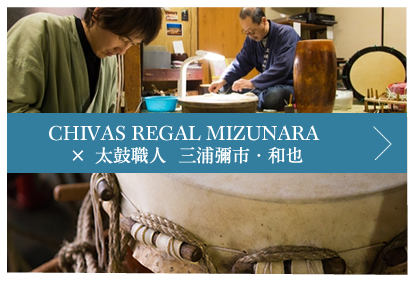 "CHIVAS REGAL ""MIZUNARA"" × 太鼓職人 三浦彌市・和也"