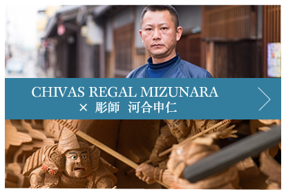 "CHIVAS REGAL ""MIZUNARA"" × 彫師 河合申仁"