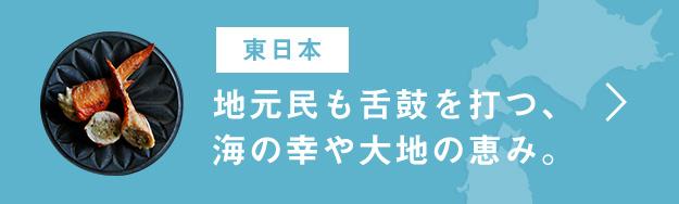 東日本 地元民も舌鼓を打つ、海の幸や大地の恵み。