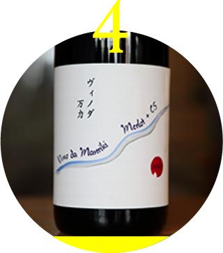 金井醸造場 ヴィノダ万力 メルロー+カベルネ・ソーヴィニヨン2013