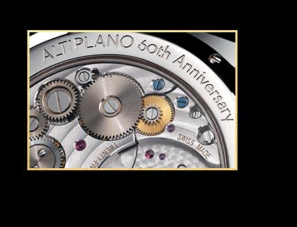 ピアジェ アルティプラノ、華麗なる60年史とは。